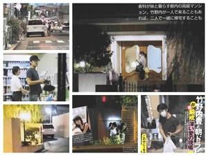 竹野内豊と倉科カナ フライデー写真 (出典:http://www.officiallyjd.com/)