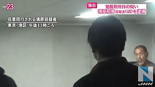 2日午後11時頃、警視庁の捜査員に連行される (出典:TBS系JNN-清原容疑者 深夜の逮捕劇、 JNNのカメラが捉える)