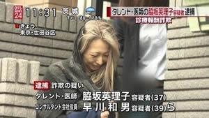 逮捕時 (出典:日本テレビ系 NNN )