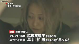 すっぴん 逮捕時 (出典:日本テレビ系 NNN )