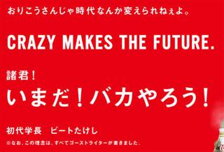 (出典:http://www.cupnoodle.jp/obakasuniversity/)