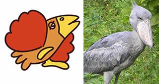 すかいらーくの鳥とハシビロコウ (出典:skylark.co.jp、ja.wikipedia.org)
