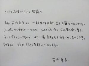 (出典:オフィシャルブログより)