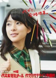 CM「代々木ゼミナール」 (出典:http://ameblo.jp/yoshinekyoko/)