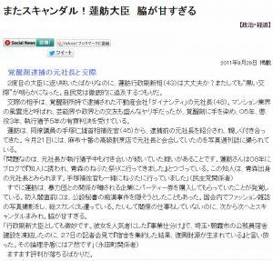 (出典:日刊ゲンダイ 2011年9月29日 掲載)