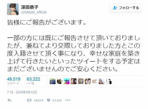 ニセ・深田恭子 ツイートで入籍報告?