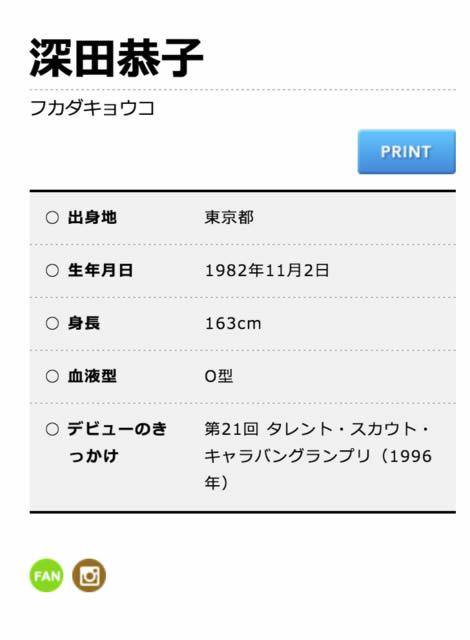 深田恭子 ホリプロ 事務所公式サイト